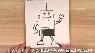 机器人简笔画